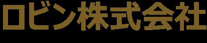 ロビン株式会社|Robin Co.,Ltd.